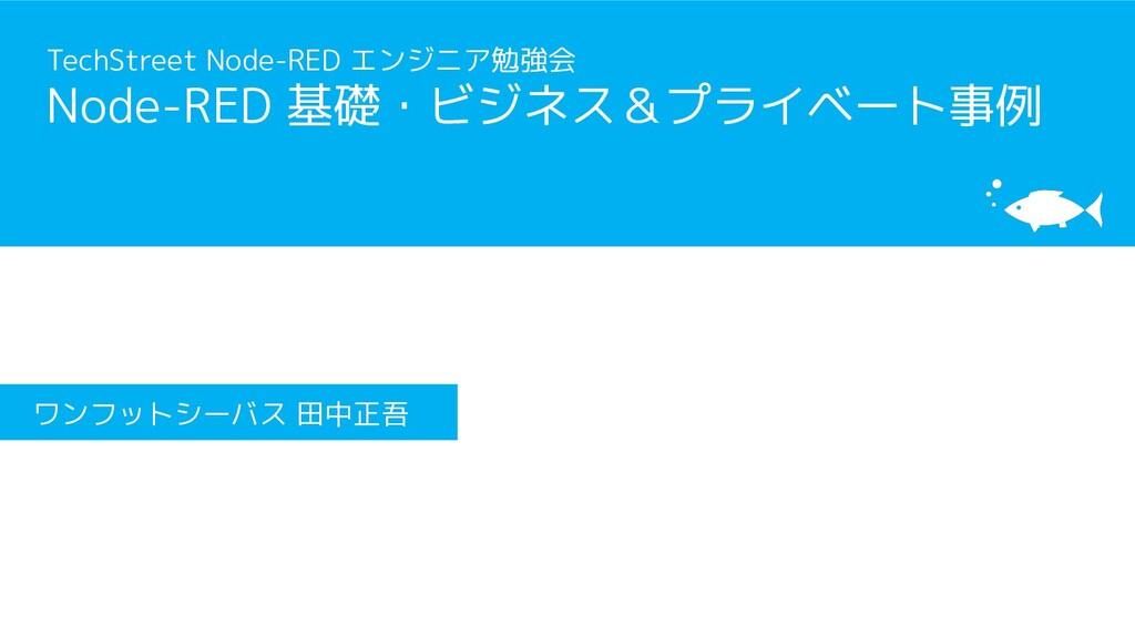 TechStreet Node-RED エンジニア勉強会 Node-RED 基礎・ビジネス&プ...