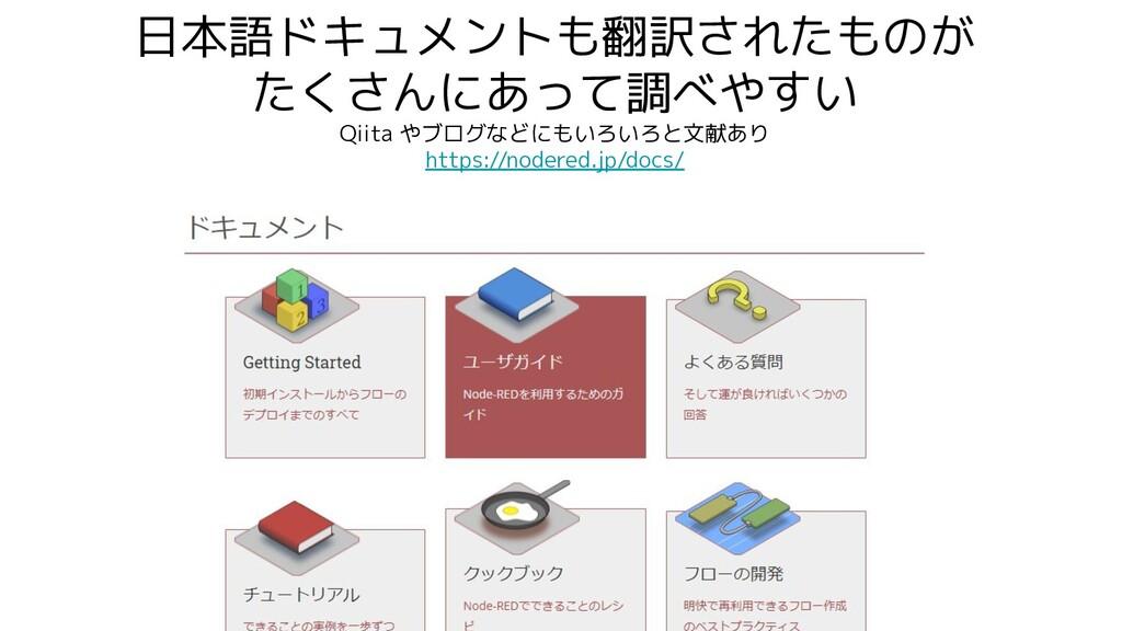 日本語ドキュメントも翻訳されたものが たくさんにあって調べやすい Qiita やブログなどにも...