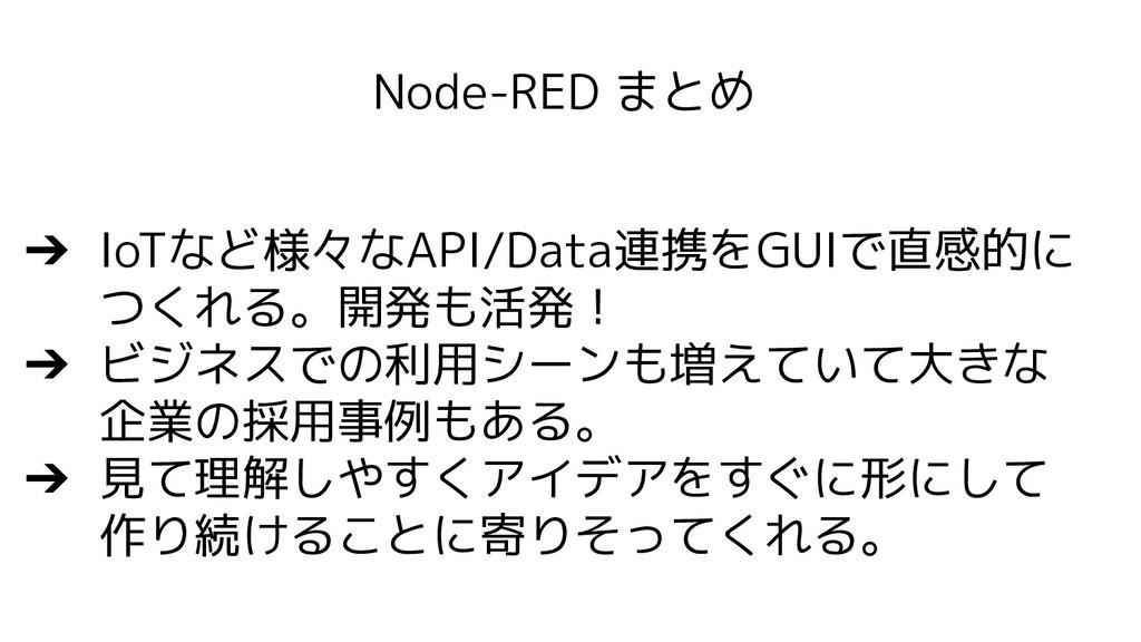 ➔ IoTなど様々なAPI/Data連携をGUIで直感的に つくれる。開発も活発! ➔ ビジネ...