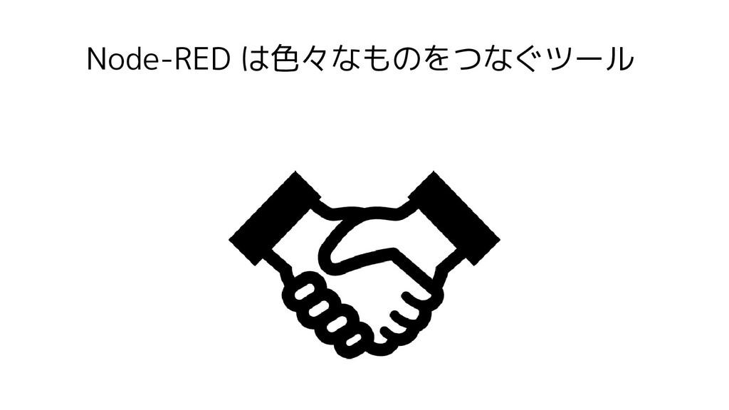 Node-RED は色々なものをつなぐツール