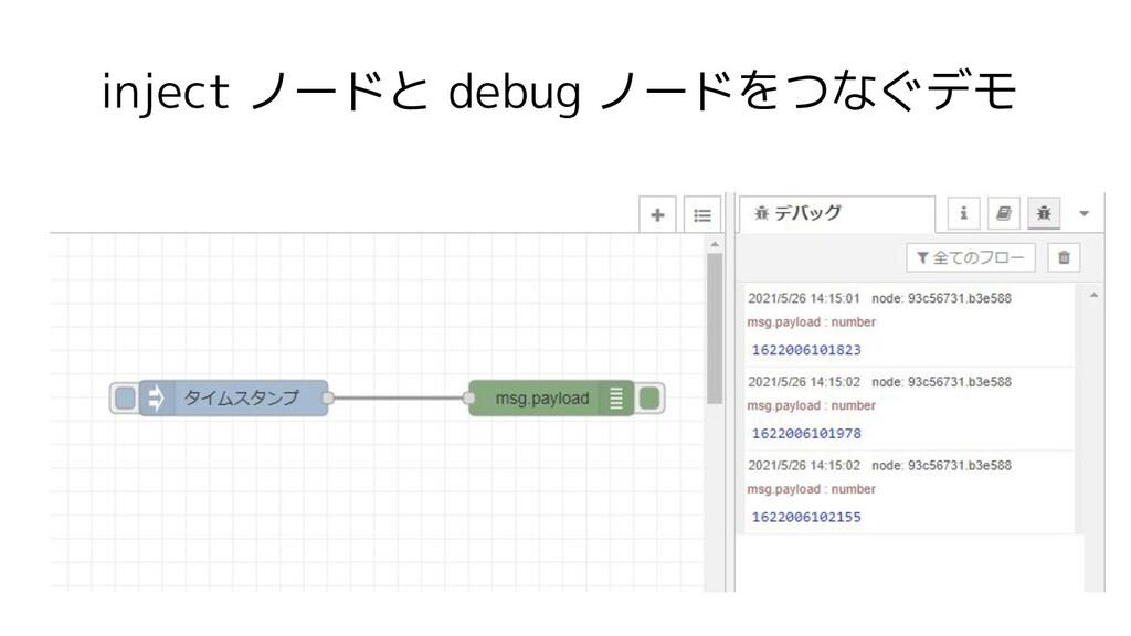 inject ノードと debug ノードをつなぐデモ