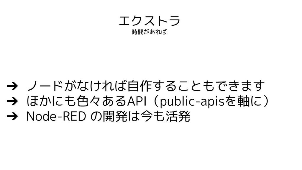 ➔ ノードがなければ自作することもできます ➔ ほかにも色々あるAPI(public-apis...