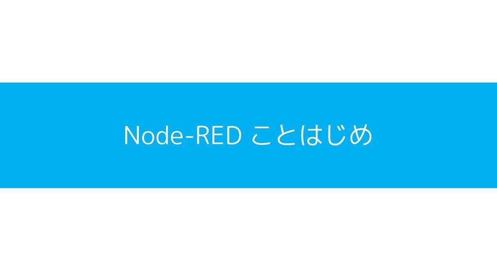 Node-RED ことはじめ