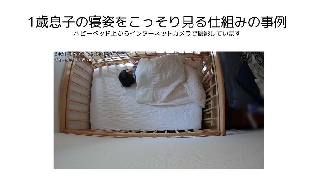 1歳息子の寝姿をこっそり見る仕組みの事例 ベビーベッド上からインターネットカメラで撮影しています