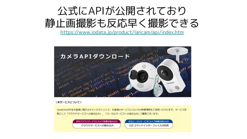 公式にAPIが公開されており 静止画撮影も反応早く撮影できる https://www.ioda...