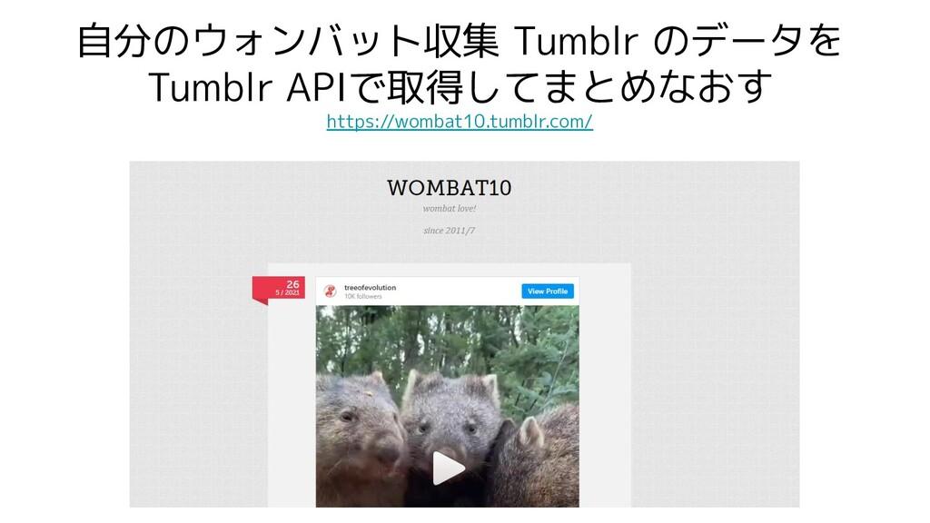 自分のウォンバット収集 Tumblr のデータを Tumblr APIで取得してまとめなおす ...