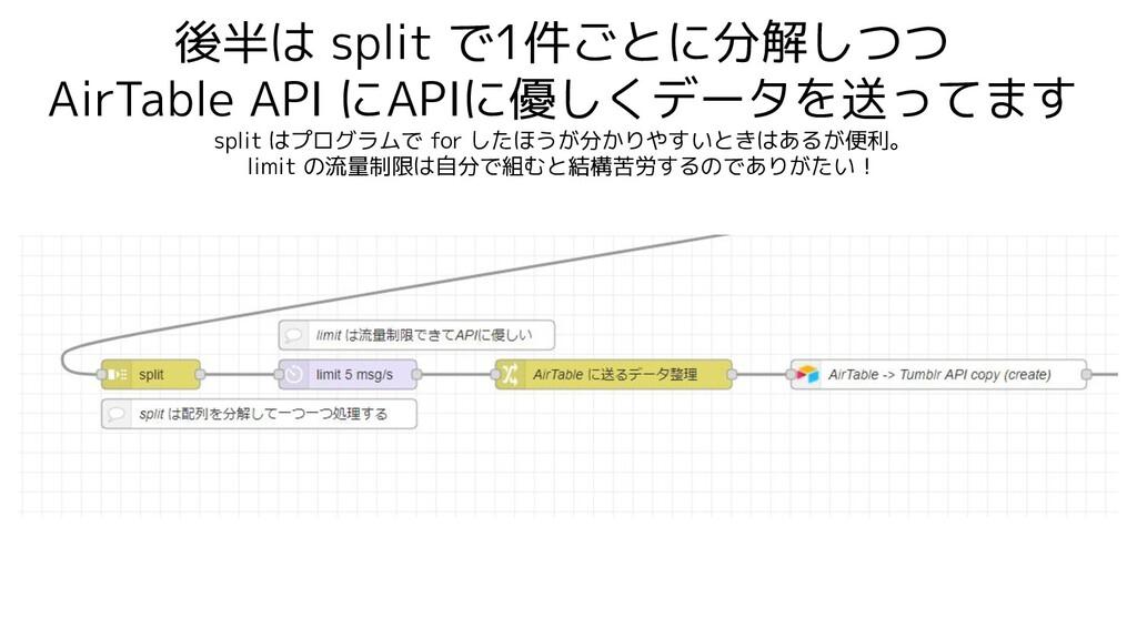 後半は split で1件ごとに分解しつつ AirTable API にAPIに優しくデータを...