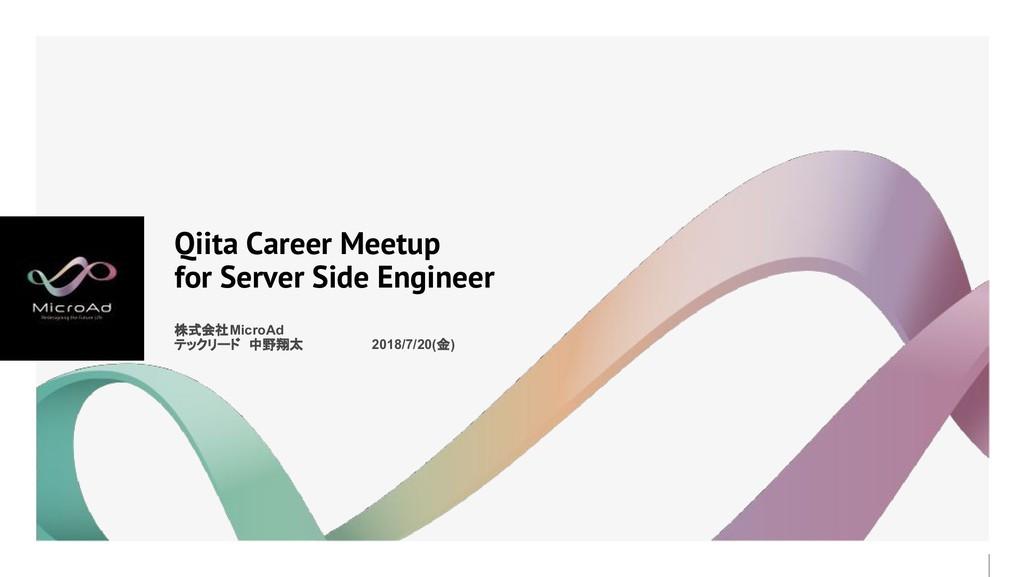 Qiita Career Meetup for Server Side Engineer 株式...