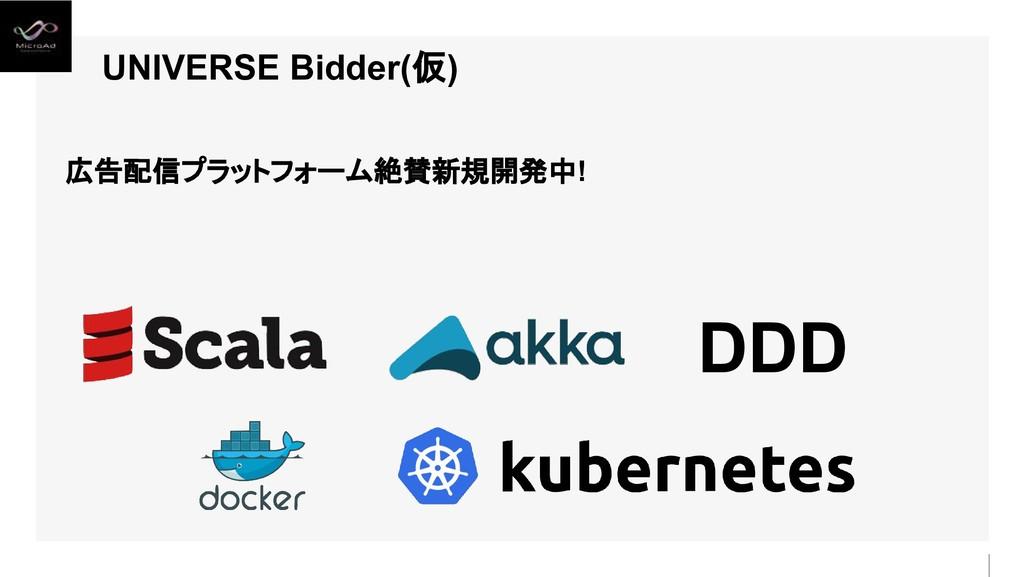 UNIVERSE Bidder(仮) DDD 広告配信プラットフォーム絶賛新規開発中!