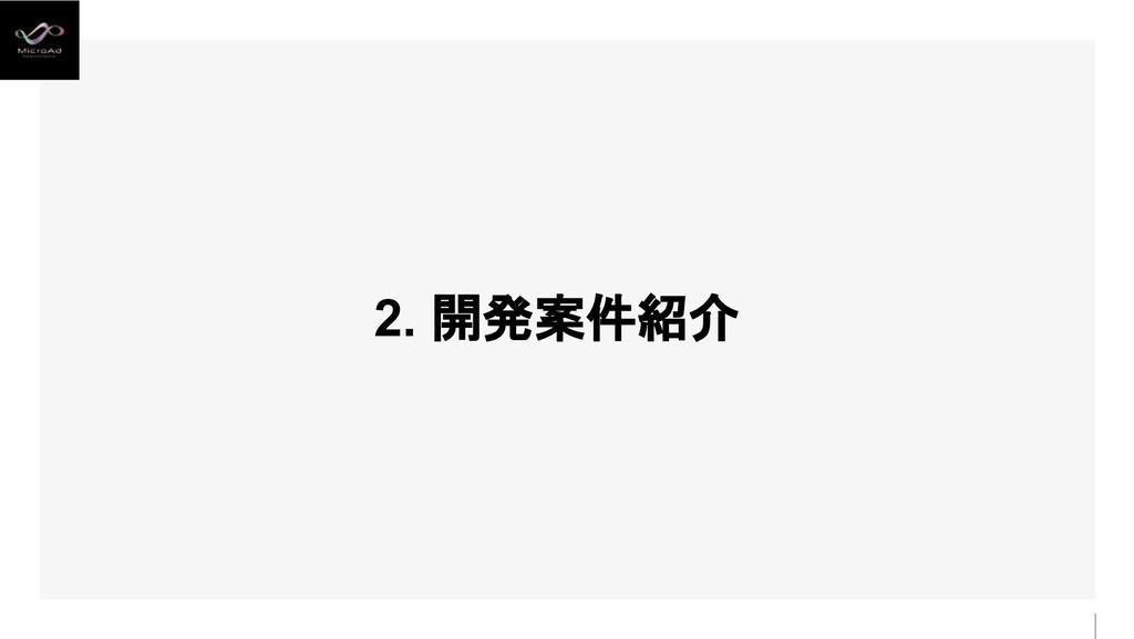 2. 開発案件紹介