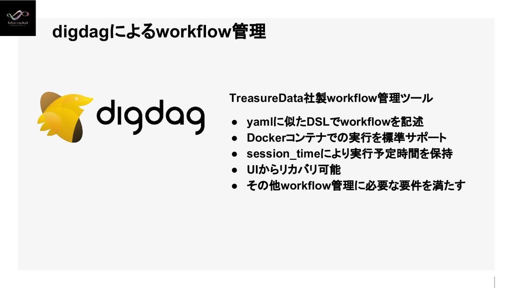 digdagによるworkflow管理 TreasureData社製workflow管理ツール...