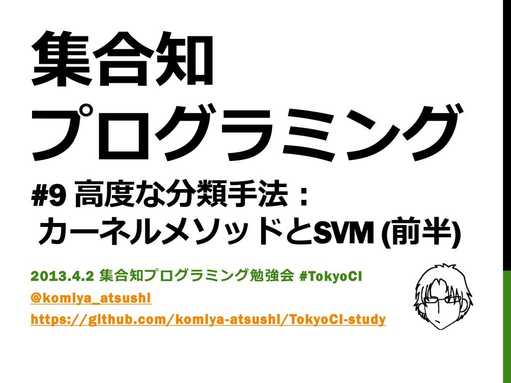 集合知 プログラミング #9 高度な分類手法: カーネルメソッドとSVM (前半) 2013....