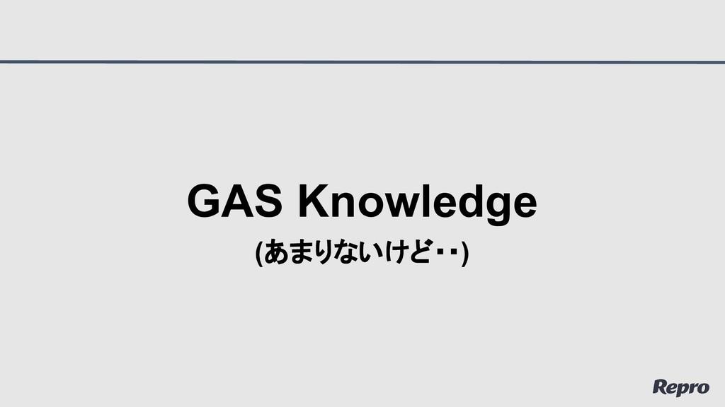 GAS Knowledge (あまりないけど・・)