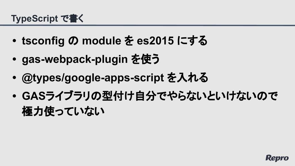 • tsconfig の module を es2015 にする • gas-webpack-...