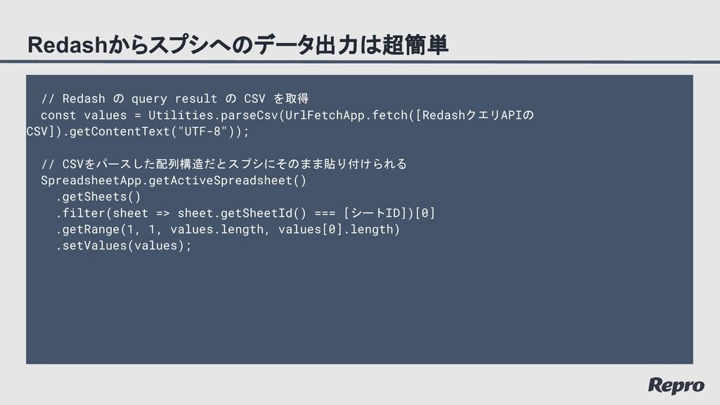 // Redash の query result の CSV を取得 const values...