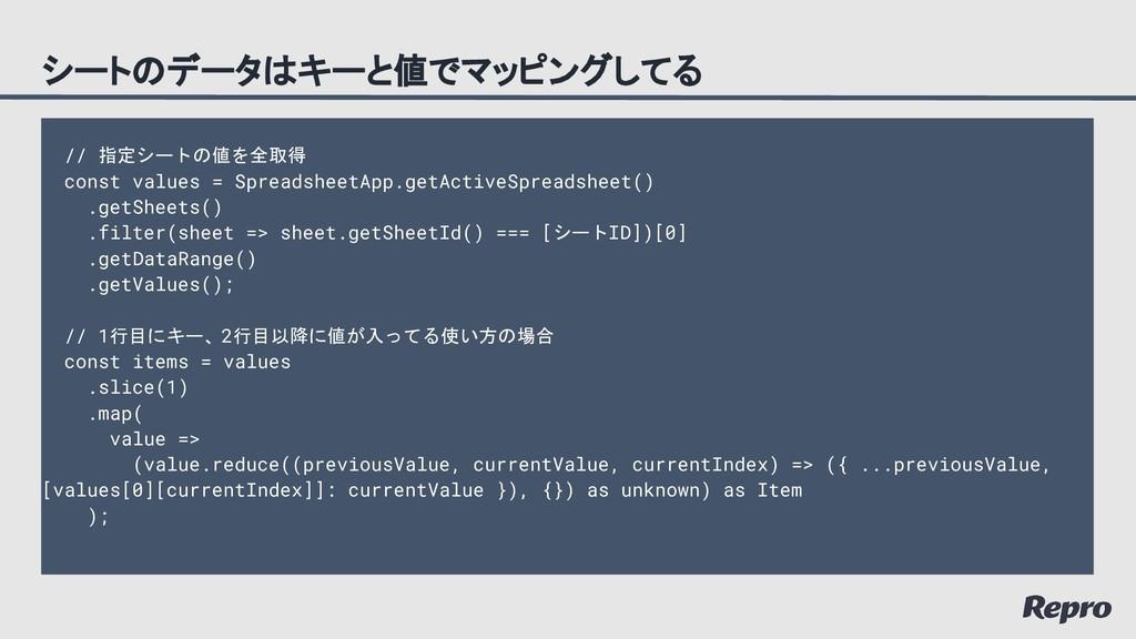 // 指定シートの値を全取得 const values = SpreadsheetApp.ge...