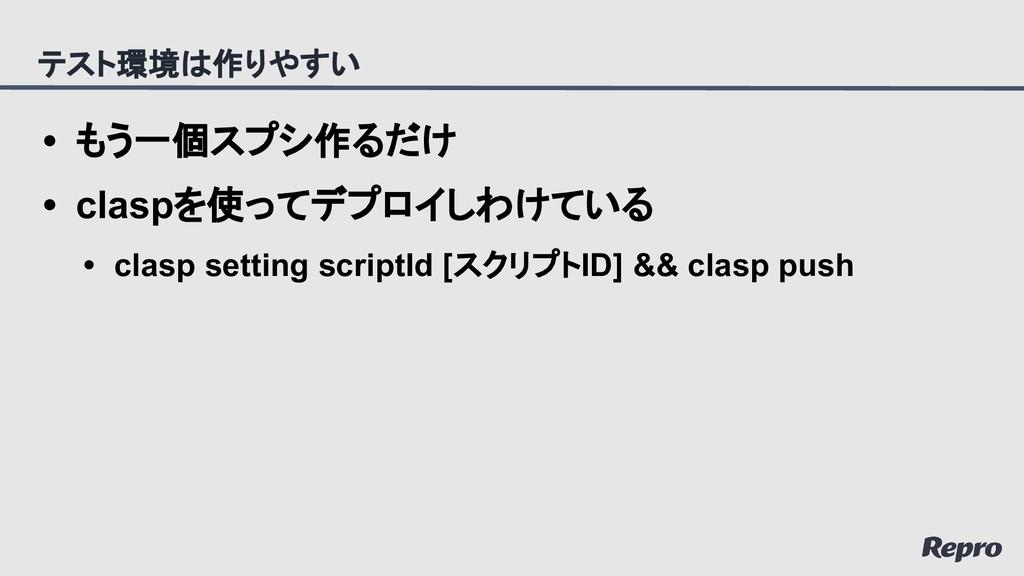 • もう一個スプシ作るだけ • claspを使ってデプロイしわけている • clasp set...