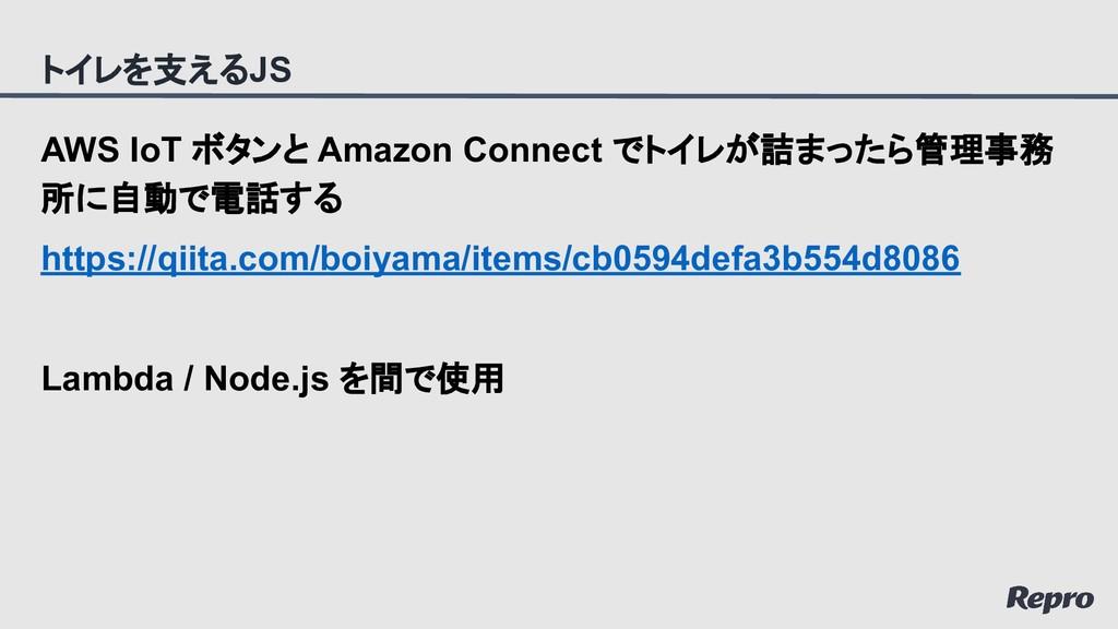 AWS IoT ボタンと Amazon Connect でトイレが詰まったら管理事務 所に自動...