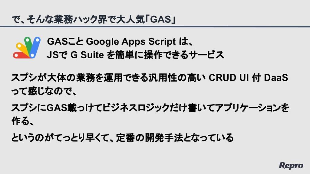 GASこと Google Apps Script は、 JSで G Suite を簡単に操作で...