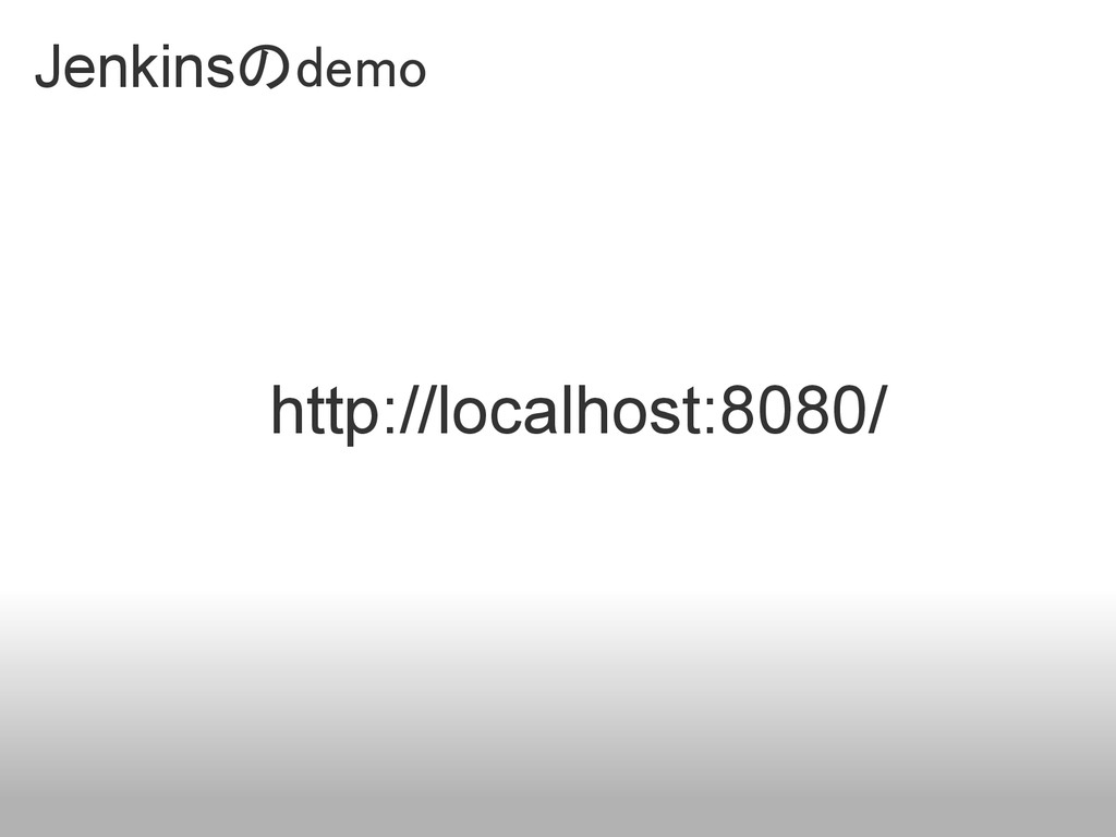 Jenkinsのdemo http://localhost:8080/