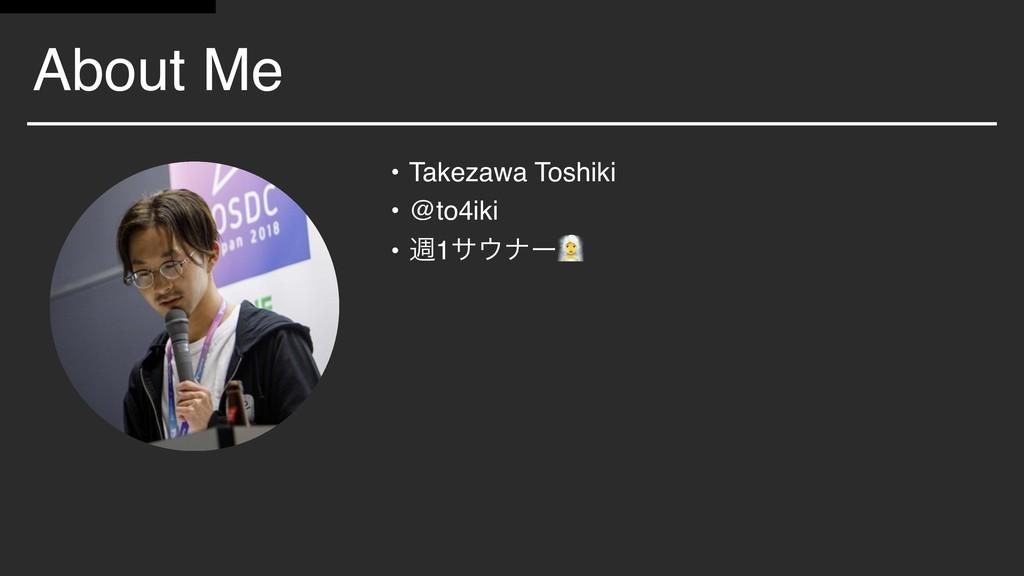 About Me • Takezawa Toshiki • @to4iki • ि1αφʔ!
