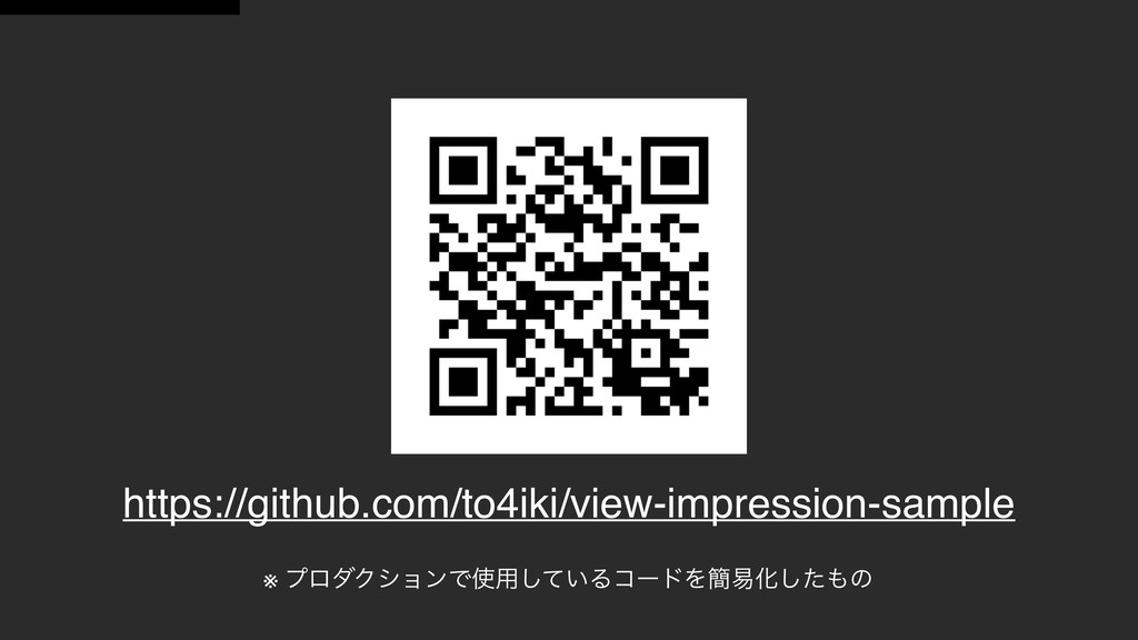 https://github.com/to4iki/view-impression-sampl...