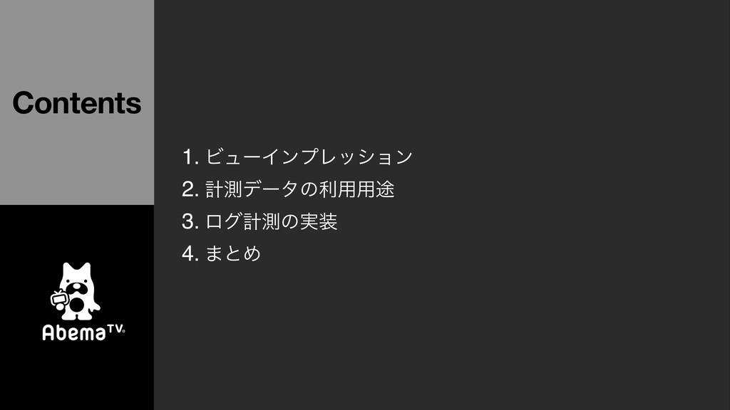 1. ϏϡʔΠϯϓϨογϣϯ 2. ܭଌσʔλͷར༻༻్ 3. ϩάܭଌͷ࣮ 4. ·ͱΊ