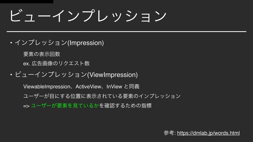 ϏϡʔΠϯϓϨογϣϯ • ΠϯϓϨογϣϯ(Impression) ཁૉͷදࣔճ ex. ...