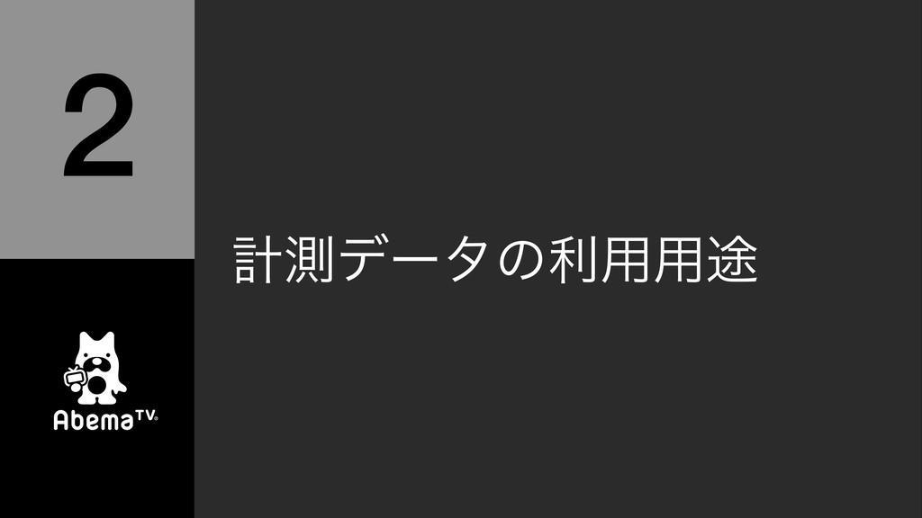 ܭଌσʔλͷར༻༻్