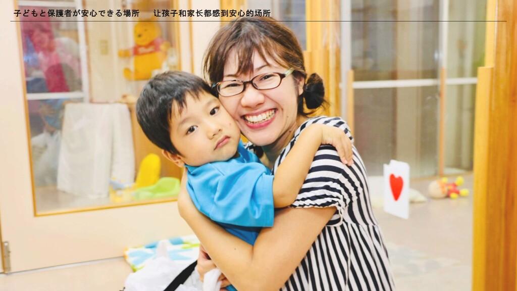 子どもと保護者が安心できる場所 让孩子和家长都感到安心的场所