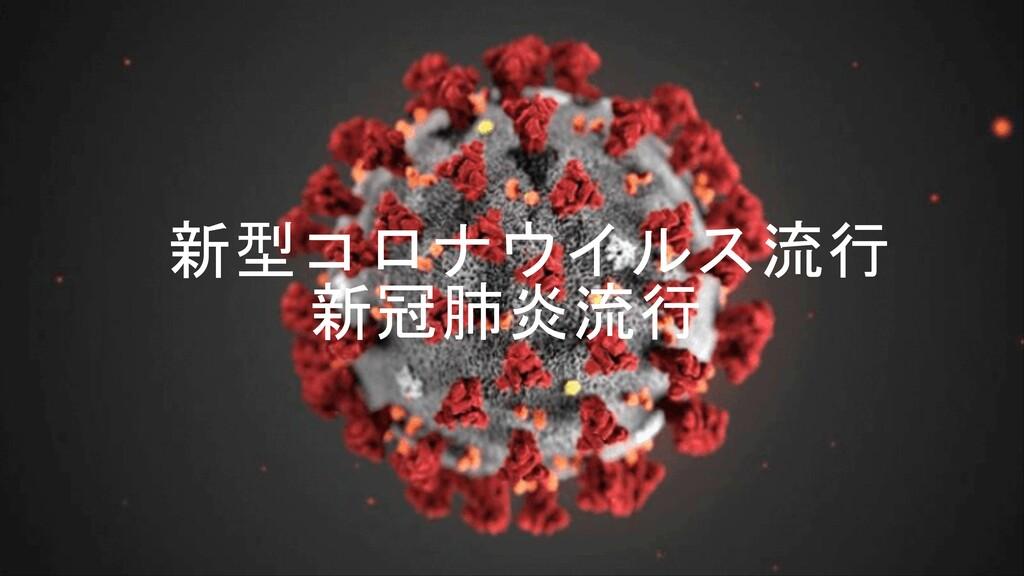 新型コロナウイルス流行 新冠肺炎流行