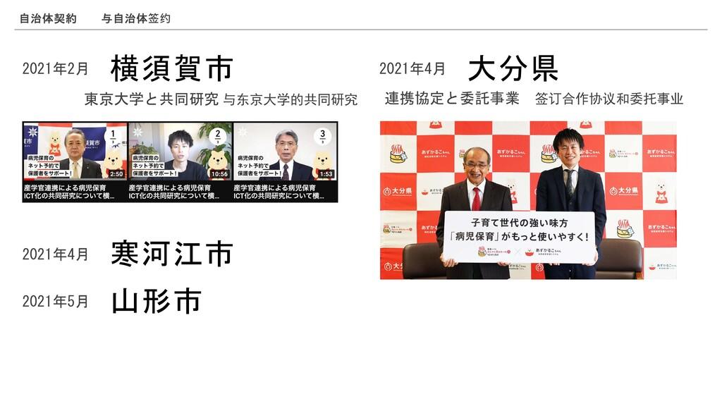 自治体契約 与自治体签约 横須賀市 東京大学と共同研究 ª«¬-Y*®_¯° 2021年2月 ...