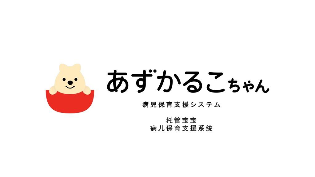 """病 児 保 育 支 援 シ ス テ ム ! """" # # $ % & ' ( ) * +"""