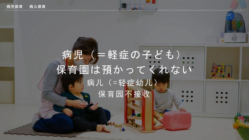 病児(=軽症の子ども) 保育園は預かってくれない %,89:;+,< 5673=> 病児保育 ...