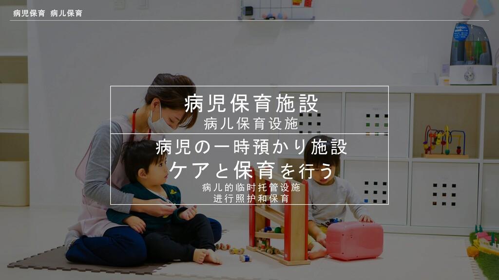 病児の一時預かり施設 ケアと保育を行う & 8 * 9 ' : ; < = > ? @ A B...