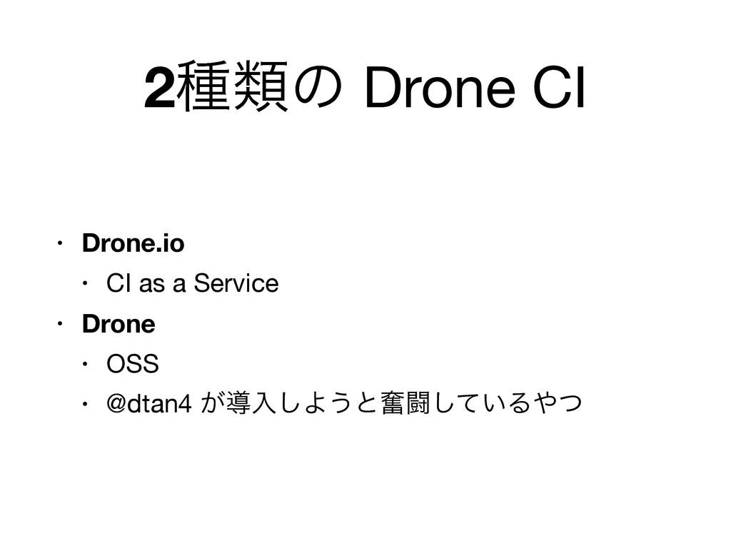 2छྨͷ Drone CI • Drone.io • CI as a Service  • D...