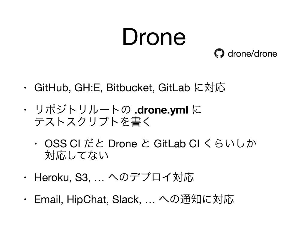 Drone • GitHub, GH:E, Bitbucket, GitLab ʹରԠ  • ...