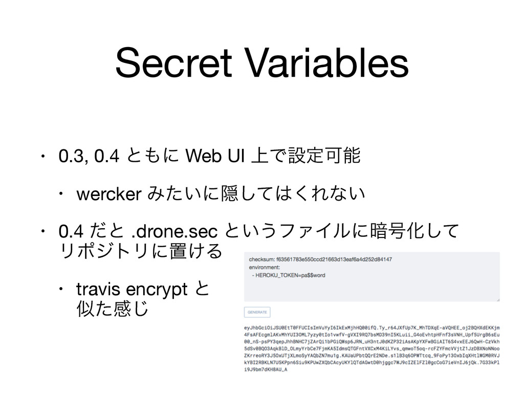 Secret Variables • 0.3, 0.4 ͱ΋ʹ Web UI ্ͰઃఆՄೳ  ...