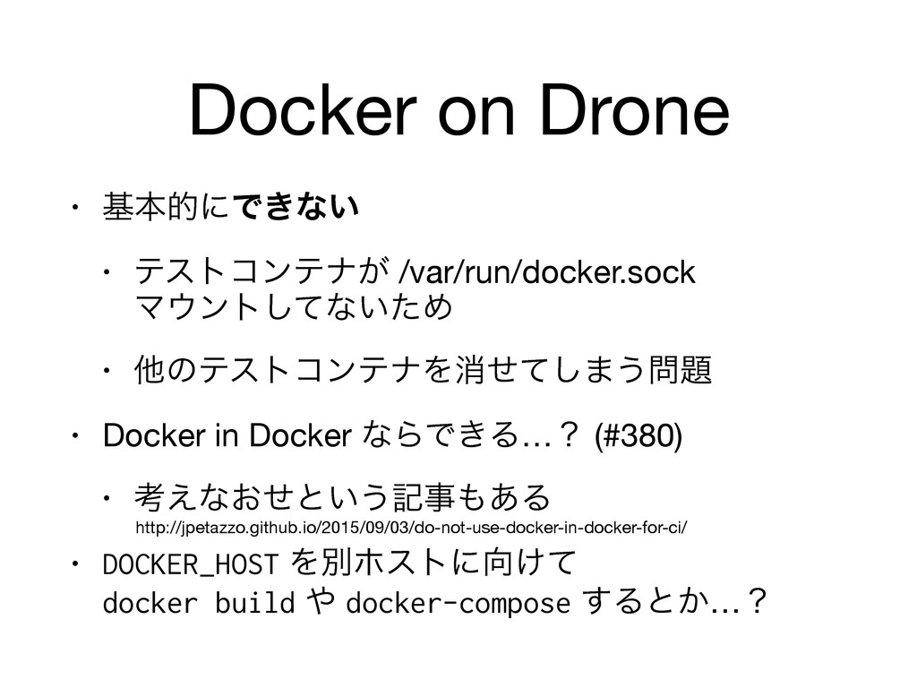 Docker on Drone • جຊతʹͰ͖ͳ͍  • ςετίϯςφ͕ /var/run...