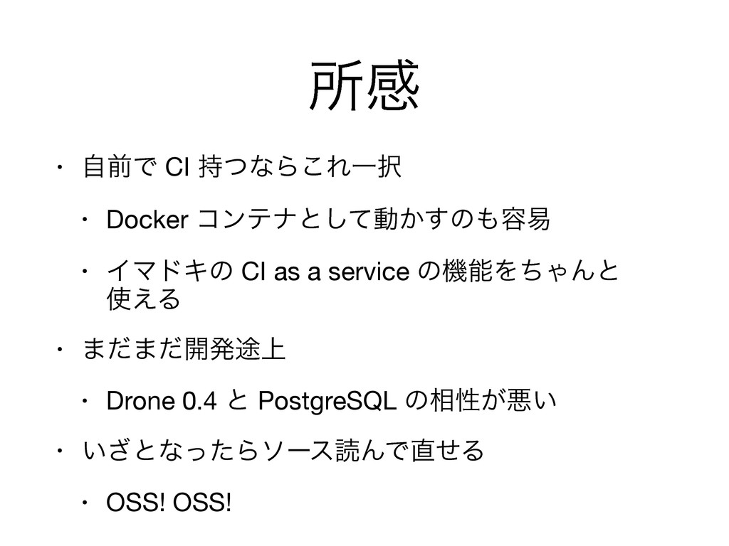ॴײ • ࣗલͰ CI ͭͳΒ͜ΕҰ  • Docker ίϯςφͱͯ͠ಈ͔͢ͷ༰қ  ...