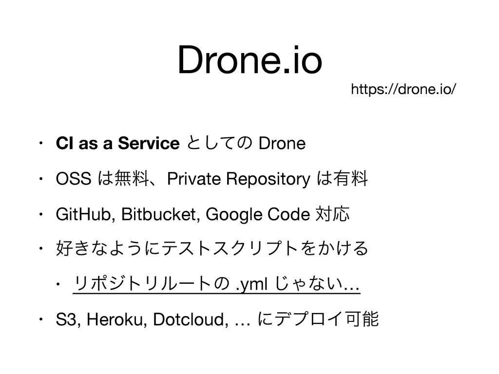 Drone.io • CI as a Service ͱͯ͠ͷ Drone  • OSS ແ...