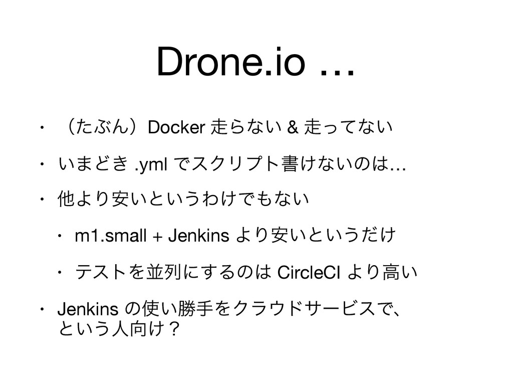 Drone.io … • ʢͨͿΜʣDocker Βͳ͍ & ͬͯͳ͍  • ͍·Ͳ͖ ....