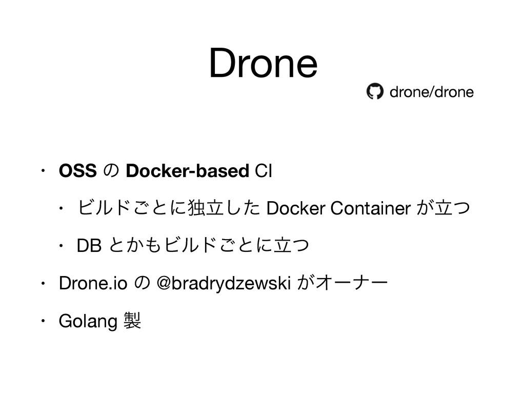 Drone • OSS ͷ Docker-based CI  • Ϗϧυ͝ͱʹಠཱͨ͠ Doc...