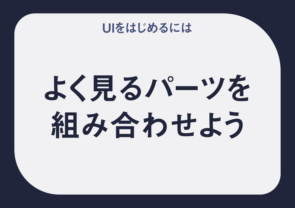 Α ͘ ݟΔύʔπΛ Έ߹ΘͤΑ ͏ 6*Λ͡ΊΔʹ