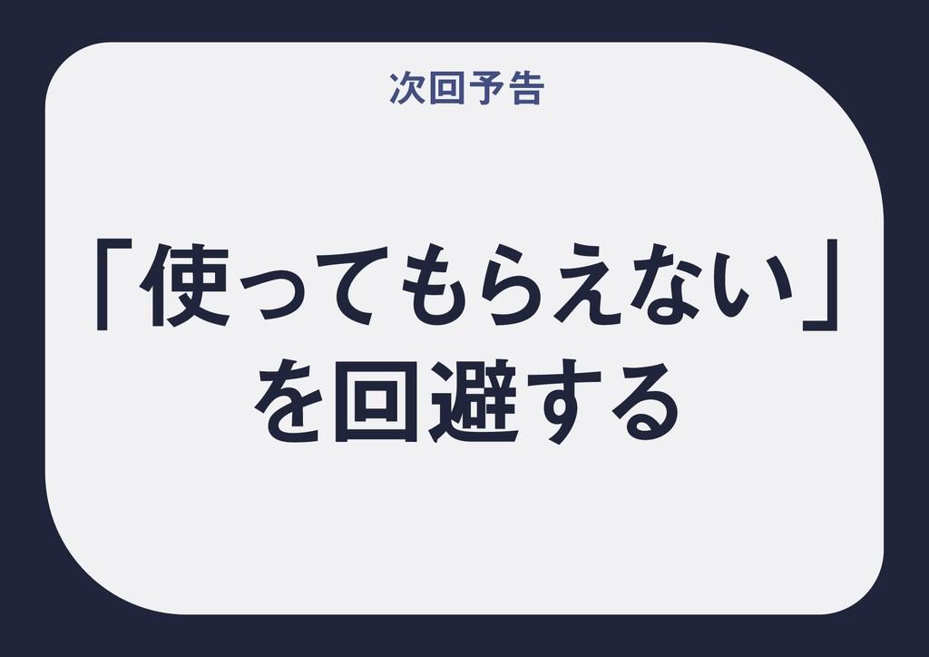 ʮͬͯ Β ͑ͳ͍ʯ Λճආ͢Δ ճ༧ࠂ