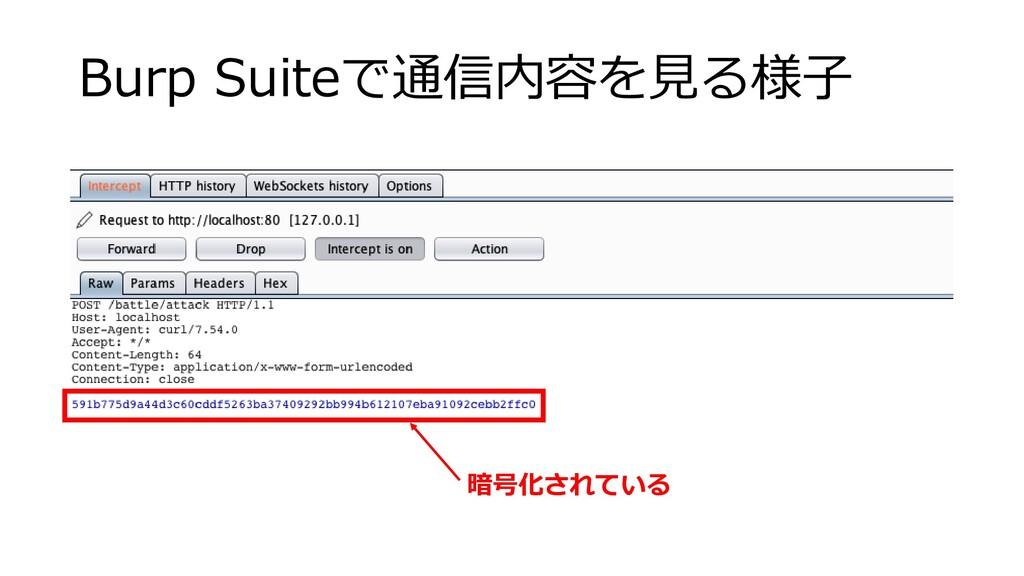 Burp Suiteで通信内容を見る様子 暗号化されている
