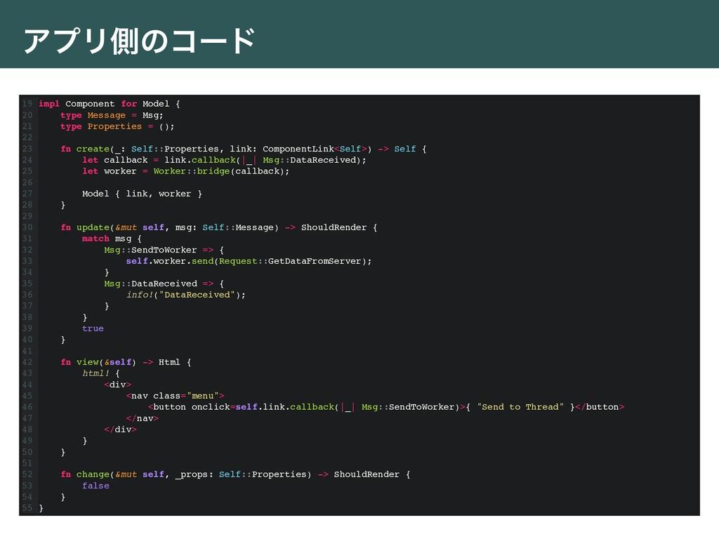 ΞϓϦଆͷίʔυ 19 impl Component for Model { 20 type ...