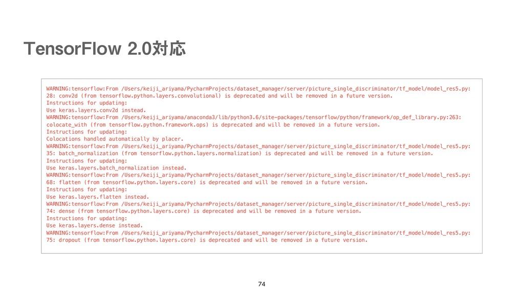 WARNING:tensorflow:From /Users/keiji_ariyama/Py...