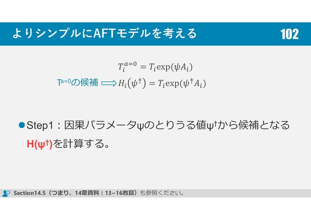よりシンプルにAFTモデルを考える Step1:因果パラメータψのとりうる値ψ†から候補となる...