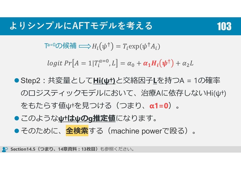 よりシンプルにAFTモデルを考える Step2:共変量としてHi﴾ψ†﴿と交絡因子Lを持つA ...